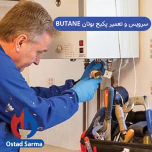 سرویس و تعمیر پکیج بوتان BUTANE