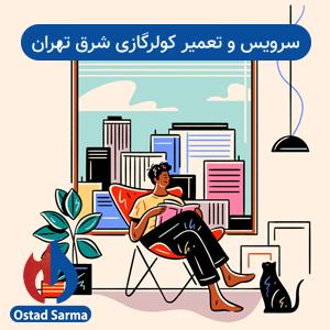سرویس و تعمیر کولرگازی شرق تهران