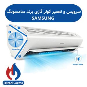 سرویس و تعمیر کولر گازی سامسونگ Samsung