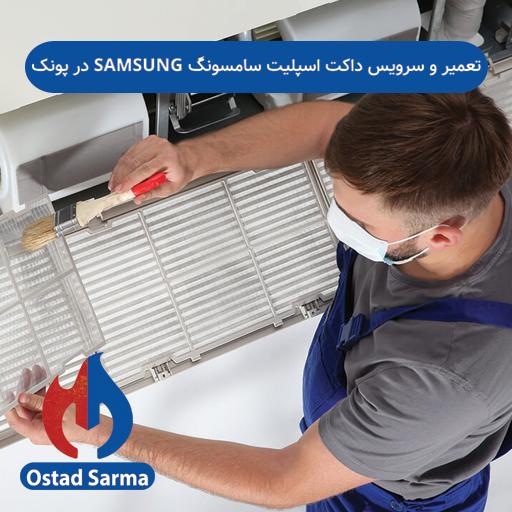تعمیر و سرویس داکت اسپلیت سامسونگ SAMSUNG در پونک
