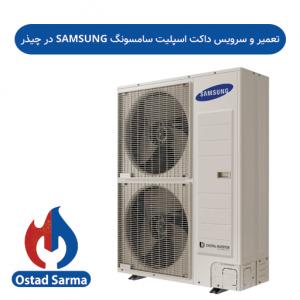 تعمیر و سرویس داکت اسپلیت سامسونگ SAMSUNG در چیذر