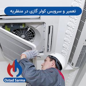 سرویس و تعمیر کولر گازی در منظریه تهران