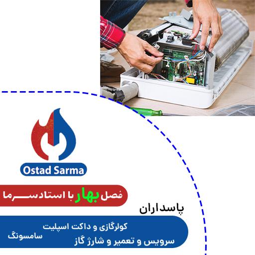 سرویس و تعمیر و شارژ گاز کولرگازی و داکت اسپلیت سامسونگ پاسداران