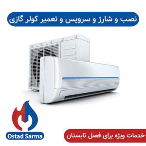 خرید و نصب و شارژ و سرویس و تعمیر کولرگازی کولر گازی