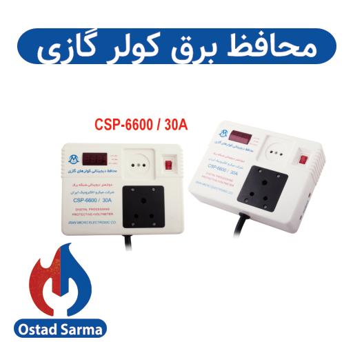 محافظ برق کولر گازی
