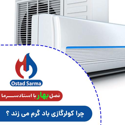 چرا کولر گازی باد گرم میزند ؟