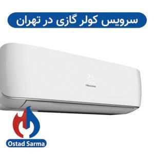 سرویس کولر گازی در تهران