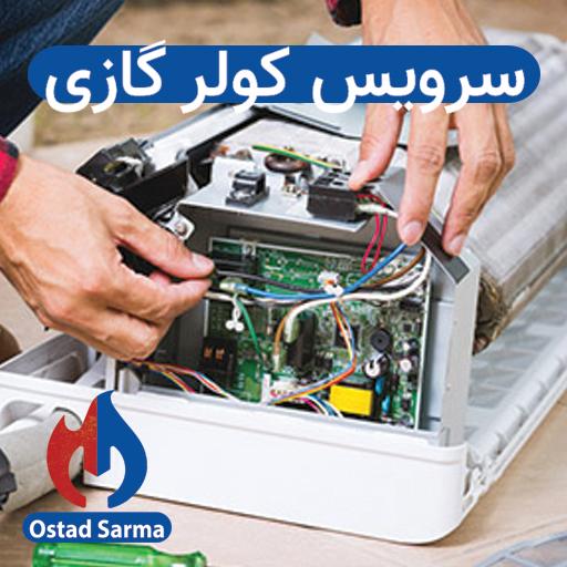 سرویس کولر گازی