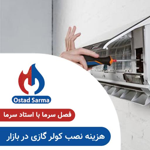 هزینه نصب کولر گازی در بازار