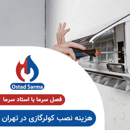 هزینه نصب کولر گازی در تهران