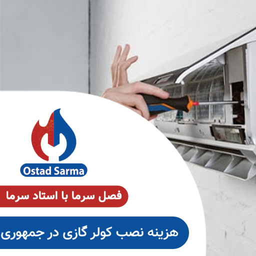 هزینه نصب کولر گازی در جمهوری