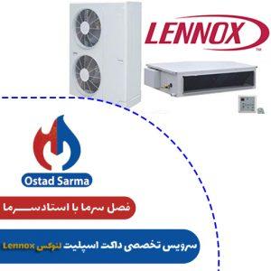 سرویس تخصصی داکت اسپلیت لنوکس Lennox