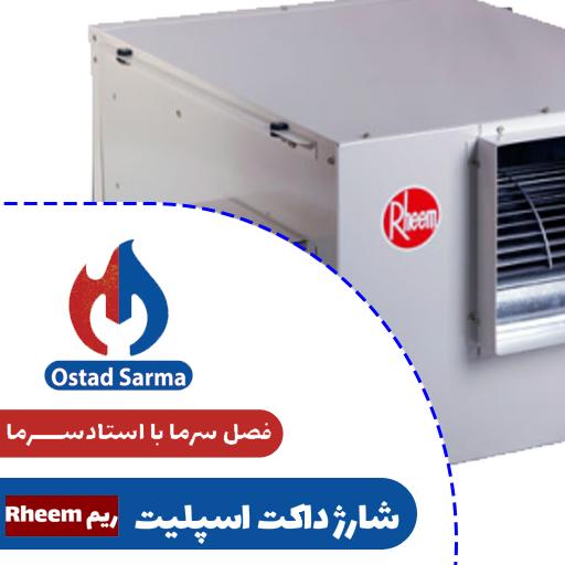 شارژ تخصصی و فوق تخصصی گاز داکت اسپلیت ریم Rheem