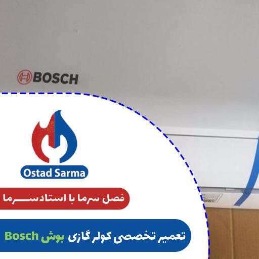 تعمیر تخصصی کولر گازی بوش Bosch
