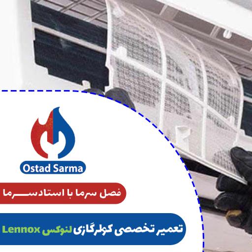 تعمیر تخصصی کولر گازی لنوکس Lennox