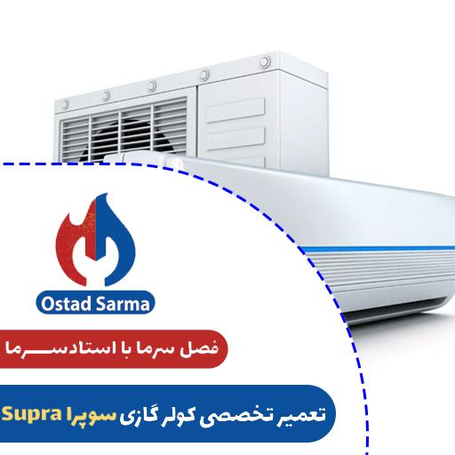 تعمیر تخصصی کولر گازی سوپرا Supra