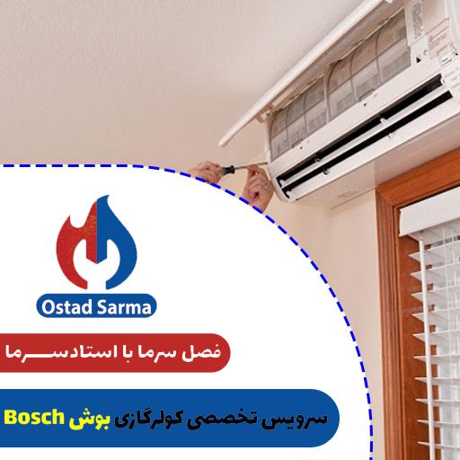 خدمات سرویس تخصصی کولر گازی بوش Bosch