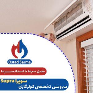 سرویس تخصصی کولر گازی سوپرا Supra