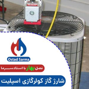 شارژ گاز کولرگازی اسپلیت