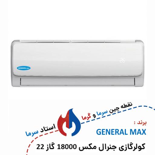 کولرگازی جنرال مکس 18000 گاز 22 General MAX