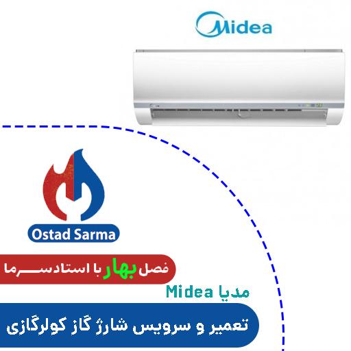 تعمیر و سرویس و شارژ گاز کولرگازی مدیا Midea | سرویس و تعمیر کولرگازی مدیا