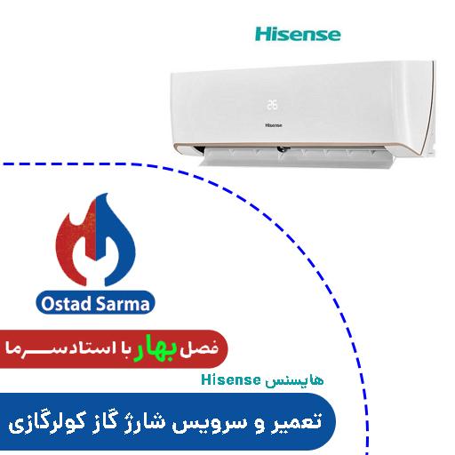 خدمات نصب و سرویس و تعمیر و شارژ گاز کولرگازی هایسنس Hisense