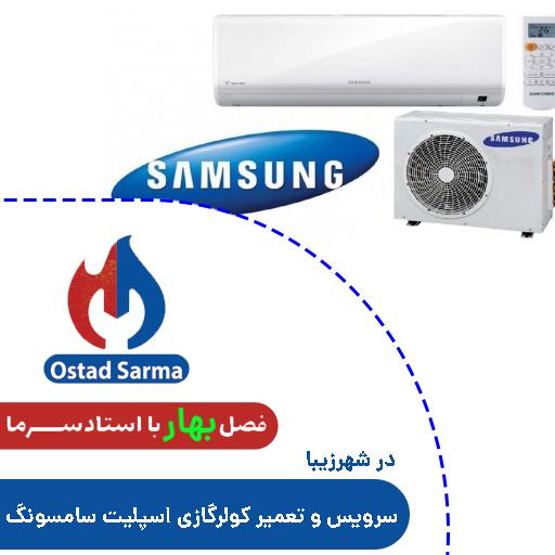 سرویس و تعمیر کولرگازی اسپلیت سامسونگ Samsung در شهر زیبا