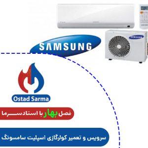 سرویس و تعمیر کولرگازی اسپلیت سامسونگ Samsung