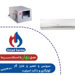 سرویس و تعمیر و شارژ گاز کولرگازی و داکت اسپلیت ریم RHEEM