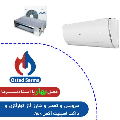 سرویس و تعمیر و شارژ گاز کولرگازی و داکت اسپلیت آکس Aux