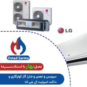 سرویس و تعمیر و شارژ گاز کولرگازی و داکت اسپلیت ال جی LG