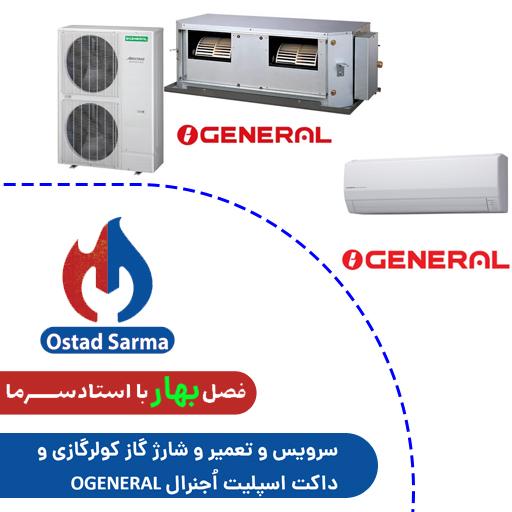 سرویس و تعمیر و شارژ گاز کولرگازی و داکت اسپلیت اُجنرال OGENERAL