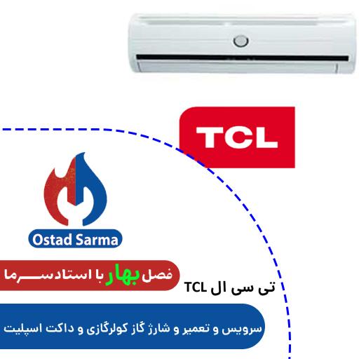سرویس-و-تعمیر-و-شارژ-گاز-کولرگازی-و-داکت-اسپلیت-تی-سی-ال-TCL