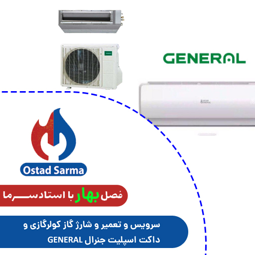 سرویس و تعمیر و شارژ گاز کولرگازی و داکت اسپلیت جنرال GENERAL
