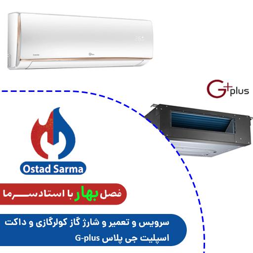 سرویس و تعمیر و شارژ گاز کولرگازی و داکت اسپلیت جی پلاس G-plus