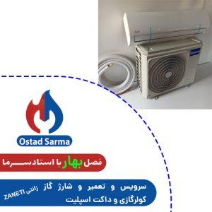سرویس و تعمیر و شارژ گاز کولرگازی و داکت اسپلیت زانتی ZANETI