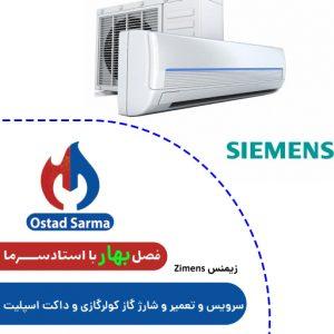 سرویس و تعمیر و شارژ گاز کولرگازی و داکت اسپلیت زیمنس SIEMENS