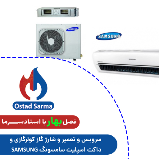 سرویس و تعمیر و شارژ گاز کولرگازی و داکت اسپلیت سامسونگ SAMSUNG