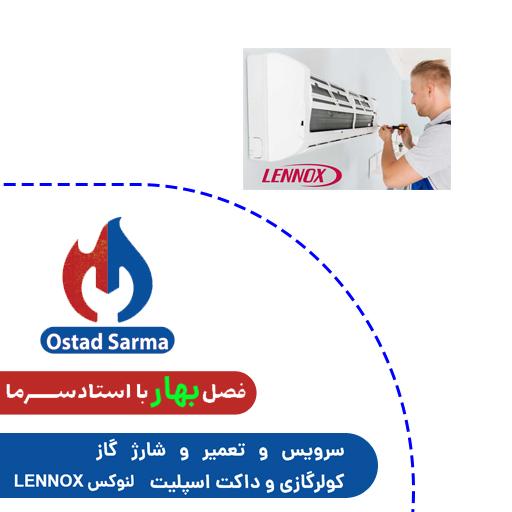سرویس و تعمیر و شارژ گاز کولرگازی و داکت اسپلیت لنوکس LENNOX