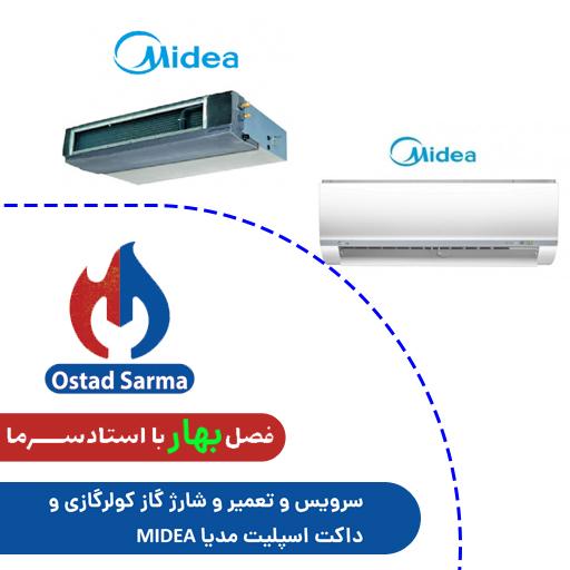 سرویس و تعمیر و شارژ گاز کولرگازی و داکت اسپلیت مدیا MIDEA