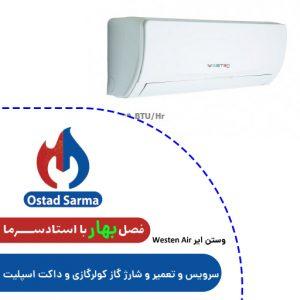 سرویس و تعمیر و شارژ گاز کولرگازی و داکت اسپلیت وستن ایر WESTEN AIR
