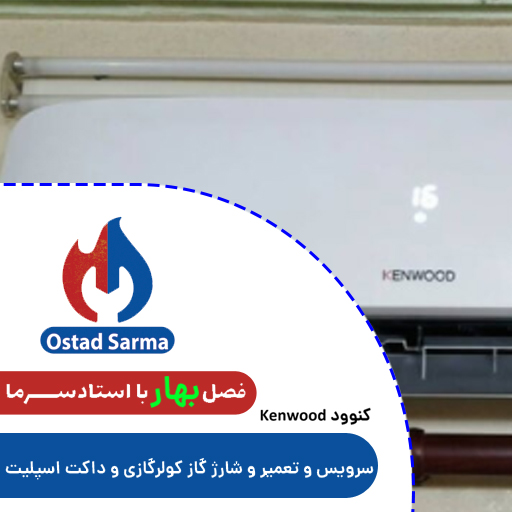 سرویس و تعمیر و شارژ گاز کولرگازی و داکت اسپلیت کنوود KENWOOD