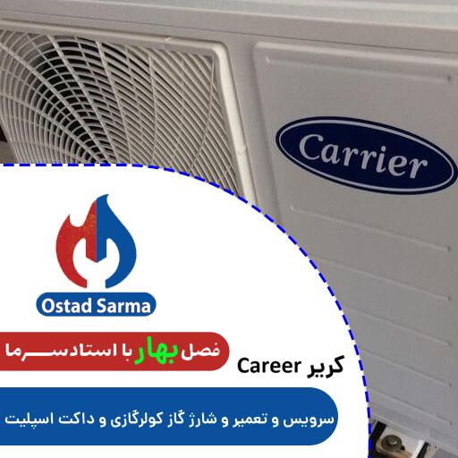 سرویس و تعمیر و شارژ گاز کولرگازی کریر Career