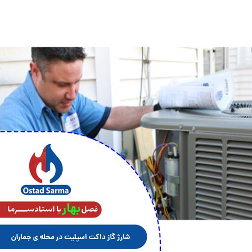 شارژ گاز داکت اسپلیت در محله ی جماران