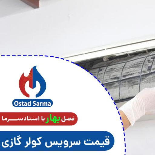 قیمت سرویس کولر گازی