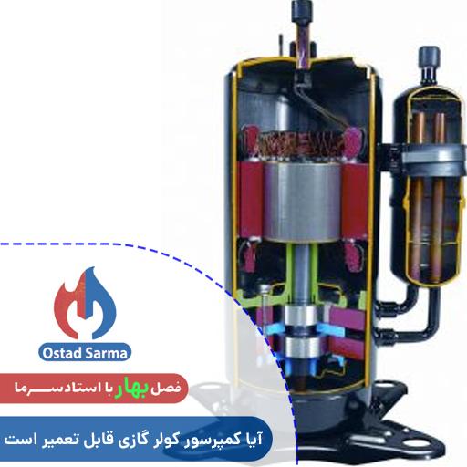 آیا کمپرسور کولر گازی قابل تعمیر است