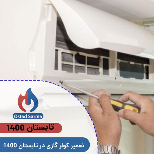 تعمیر کولر گازی در تابستان 1400 | 09123449936 | تعمیر کولرگازی