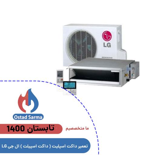 تعمیر داکت اسپلیت ( داکت اسپیلت ) ال جی LG استاد سرما