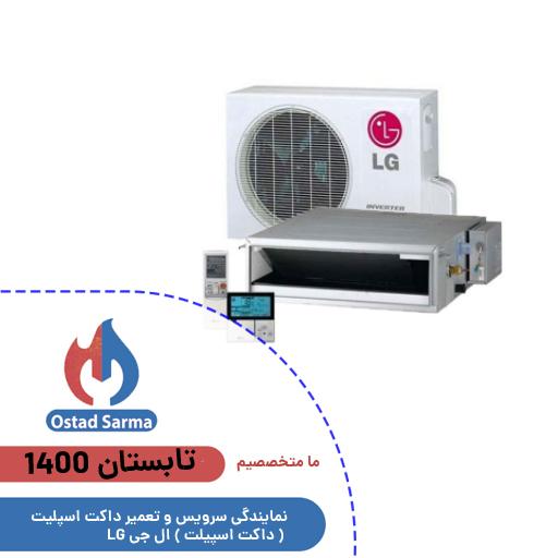 نمایندگی سرویس و تعمیر داکت اسپلیت ( داکت اسپیلت ) ال جی LG