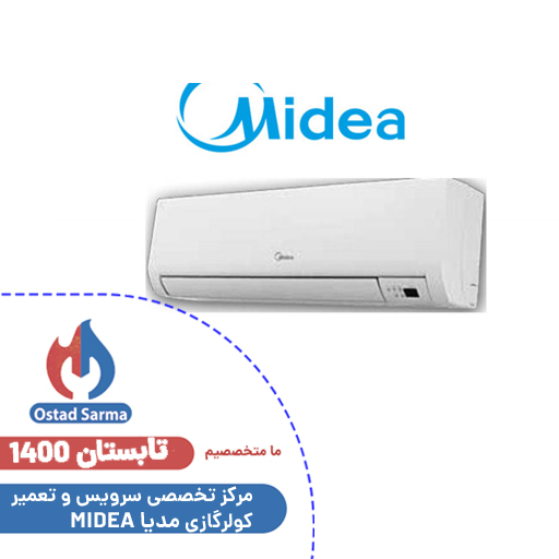 مرکز تخصصی سرویس و تعمیر کولر گازی مدیا MIDEA